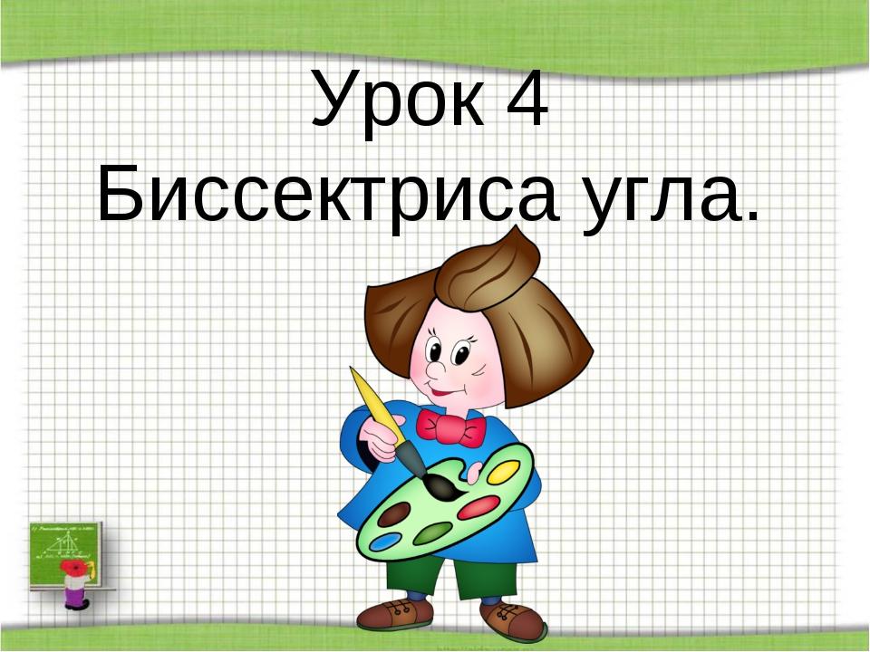 Урок 4 Биссектриса угла.