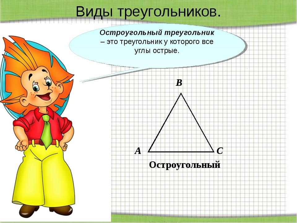 B A C Остроугольный Виды треугольников. Остроугольный треугольник – это треуг...