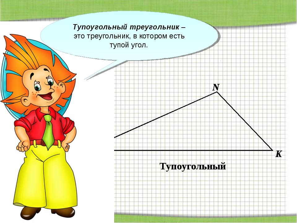 M K Тупоугольный N Тупоугольный треугольник – это треугольник, в котором есть...