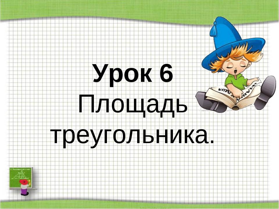 Урок 6 Площадь треугольника.