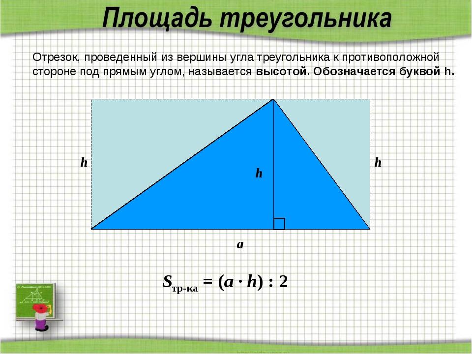 h h h a Sтр-ка = (a · h) : 2 Отрезок, проведенный из вершины угла треугольник...