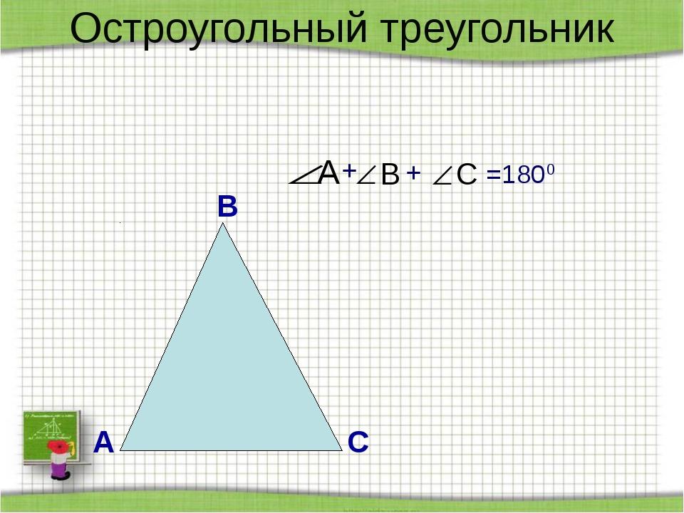 Остроугольный треугольник А В С А + В С + =1800