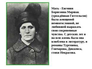 Мать - Евгения Борисовна Маршак (урождённая Гиттельсон) была женщиной немног