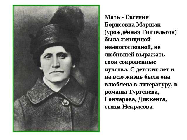 Мать - Евгения Борисовна Маршак (урождённая Гиттельсон) была женщиной немног...