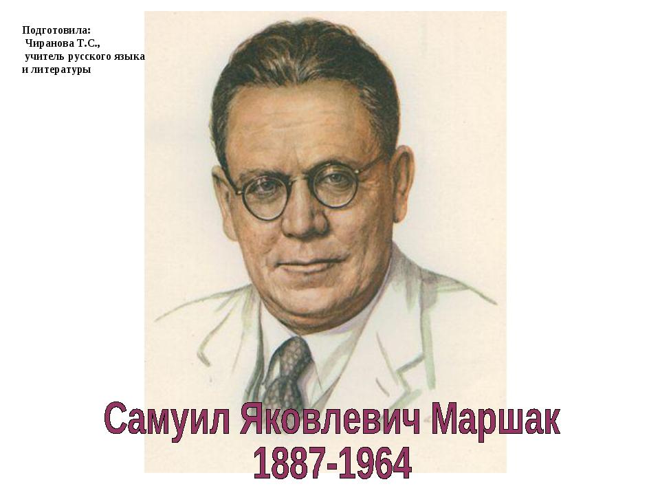 Подготовила: Чиранова Т.С., учитель русского языка и литературы