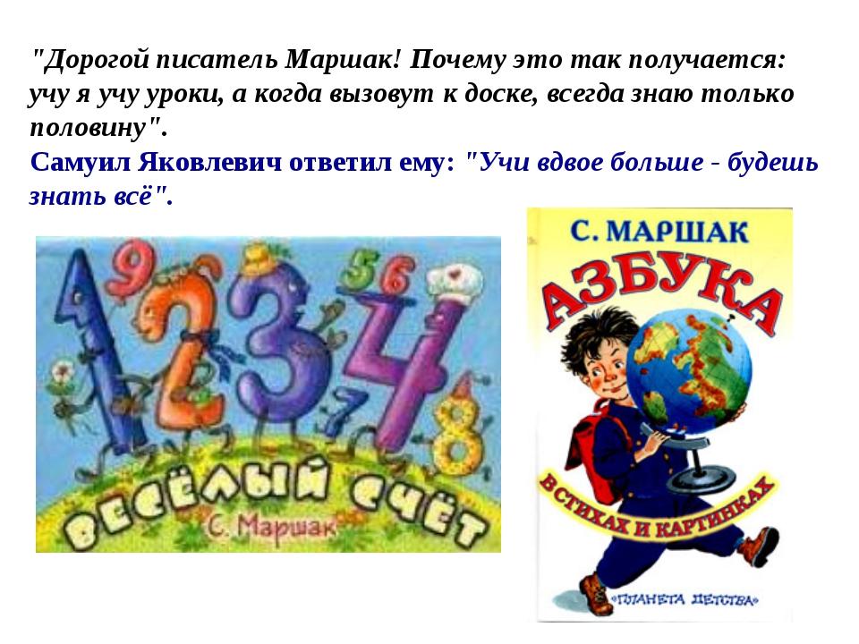 """""""Дорогой писатель Маршак! Почему это так получается: учу я учу уроки, а когд..."""