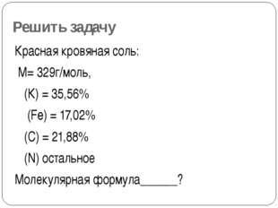 Структурная (гидратная) изомерия [Cr(H2O)6]Cl3 серо-фиолетовый [Cr(H2O)5Cl]Cl
