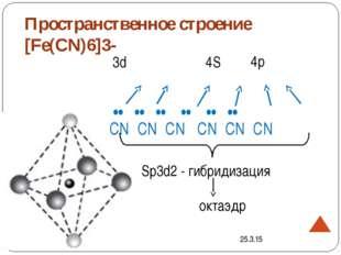 Упражнение №2: I вариант II вариант [Cu(NH3)4](OH)2 [Ag(NH3)2]Cl напишите эле