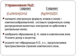 Номенклатура соединений с комплексным анионом K3[Fe(CN)6] формула название ко