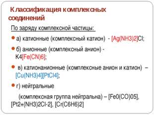 Медный купорос CuSO4•5H2O FeSO4•7H2O ― [Fe(H2O)6]SO4•H2O, AlCl3•6H2O ― [Al(H2