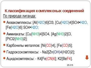 Константа нестойкости К.С. [Cu(NH3)4]2+ Cu2+ + 4NH3 Кн= [Cu(NH3)4]2+: Кн=9,33