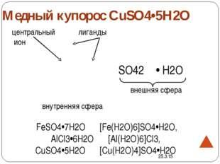 Химические свойства К.С. 2.реакции по внешней сфере: FeCl3+K4[Fe(CN)6]→ KFe[F