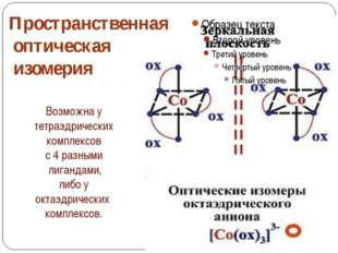 Применение К.С. Fe3+ +K4[Fe(CN)6] = KFe [Fe(CN)6]↓; желтая берлинская лазурь