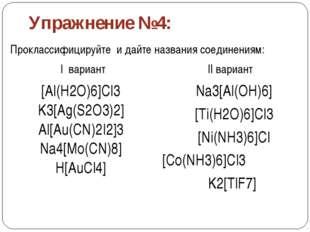 Применение К.С. 2CoCl2+K4[Fe(CN)6]=Co2[Fe(CN)6]↓+4KCl; коричневый 2NiCl2+K4[F