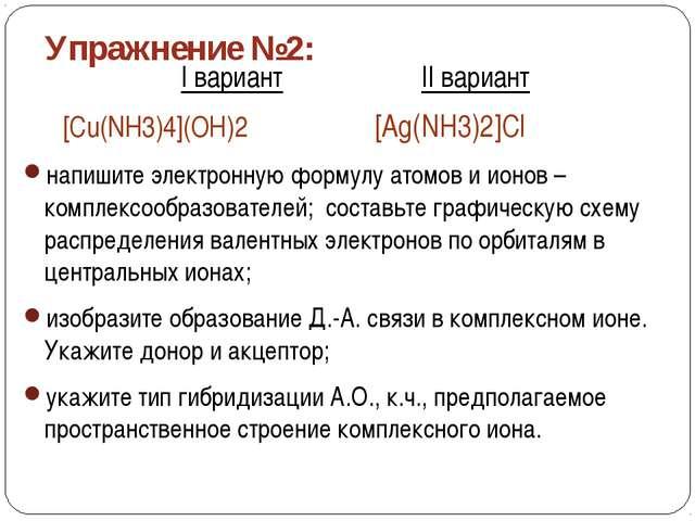 Номенклатура соединений с комплексным анионом K3[Fe(CN)6] формула название ко...