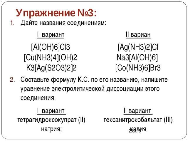 Классификация комплексных соединений По природе лиганда: Аквакомплексы: [Al(H...