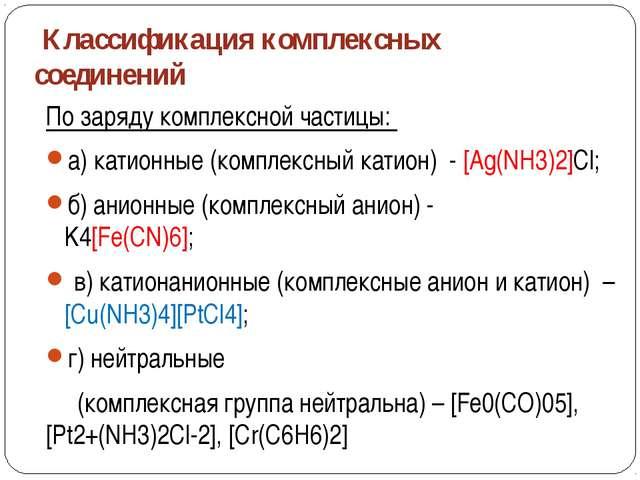 Медный купорос CuSO4•5H2O FeSO4•7H2O ― [Fe(H2O)6]SO4•H2O, AlCl3•6H2O ― [Al(H2...