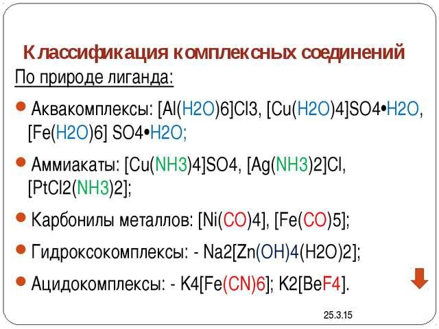 Константа нестойкости К.С. [Cu(NH3)4]2+ Cu2+ + 4NH3 Кн= [Cu(NH3)4]2+: Кн=9,33...