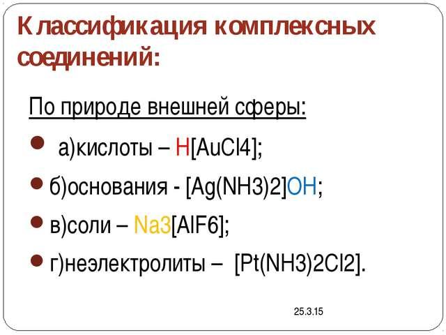 Химические свойства К.С. 3. реакции с участием лигандов: [Cu(NH3)4]SO4+4HCl→...