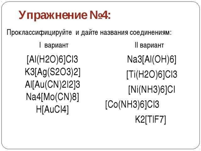 Применение К.С. 2CoCl2+K4[Fe(CN)6]=Co2[Fe(CN)6]↓+4KCl; коричневый 2NiCl2+K4[F...