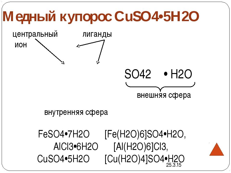 Химические свойства К.С. 2.реакции по внешней сфере: FeCl3+K4[Fe(CN)6]→ KFe[F...