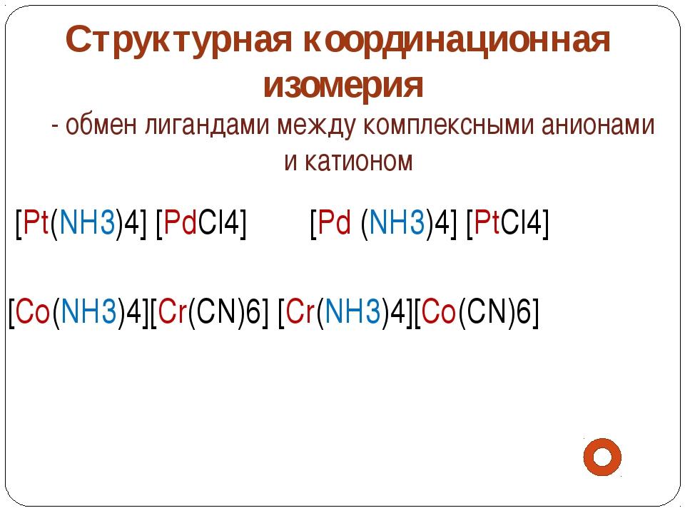 Роль комплексо-образователя играет катион магния 3 хлорофилл