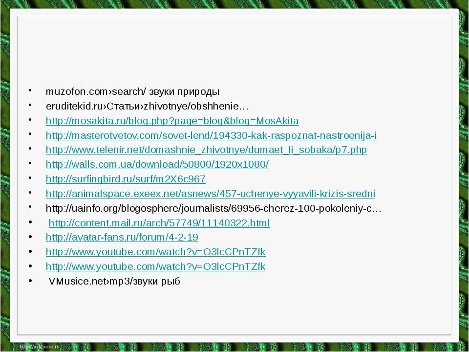 muzofon.com›search/ звуки природы eruditekid.ru›Статьи›zhivotnye/obshhenie…...
