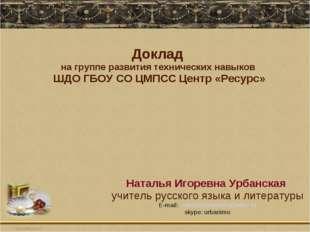 Доклад на группе развития технических навыков ШДО ГБОУ СО ЦМПСС Центр «Ресурс