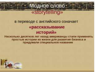 Модное слово «storytelling» в переводе с английского означает «рассказывание