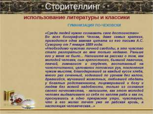 Сторителлинг - использование литературы и классики ГУМАНИЗАЦИЯ ПО-ЧЕХОВСКИ «С
