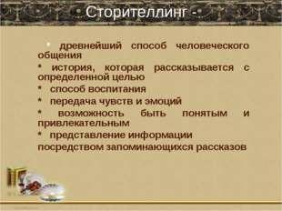 Сторителлинг - * древнейший способ человеческого общения * история, которая р