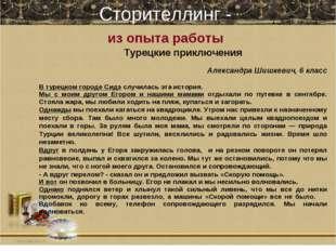 Сторителлинг - из опыта работы Турецкие приключения Александра Шишкевич, 6 кл
