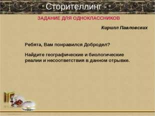 Сторителлинг - ЗАДАНИЕ ДЛЯ ОДНОКЛАССНИКОВ Кирилл Павловских Ребята, Вам понра