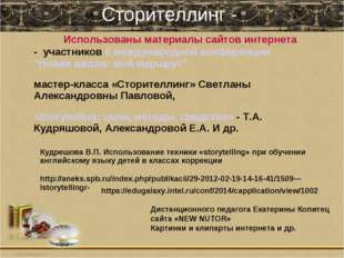 Сторителлинг - Дистанционного педагога Екатерины Копитец сайта «NEW NUTOR» Ка