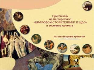 Наталья Игоревна Урбанская miz-2010@yandex.ru Приглашаю на мастер-класс «ЦИФР