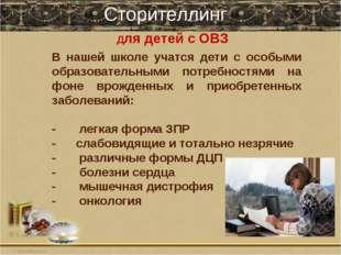 Сторителлинг Для детей с ОВЗ В нашей школе учатся дети с особыми образователь