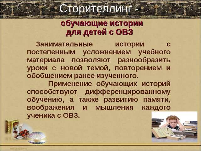 Сторителлинг - обучающие истории для детей с ОВЗ Занимательные истории с пос...