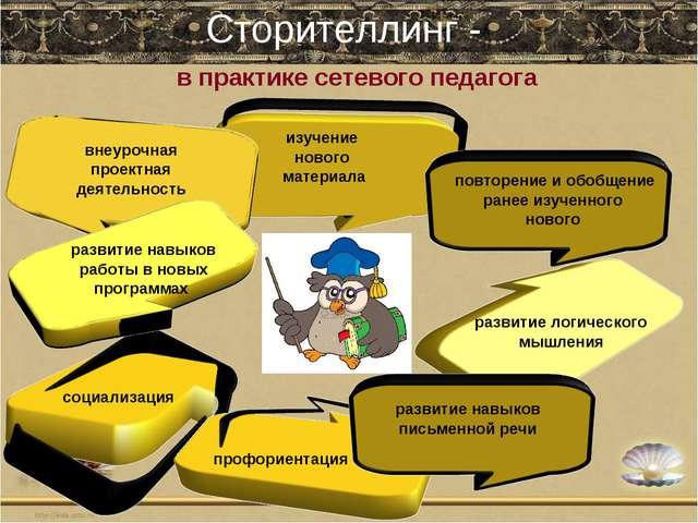 Сторителлинг - в практике сетевого педагога изучение нового материала социали...