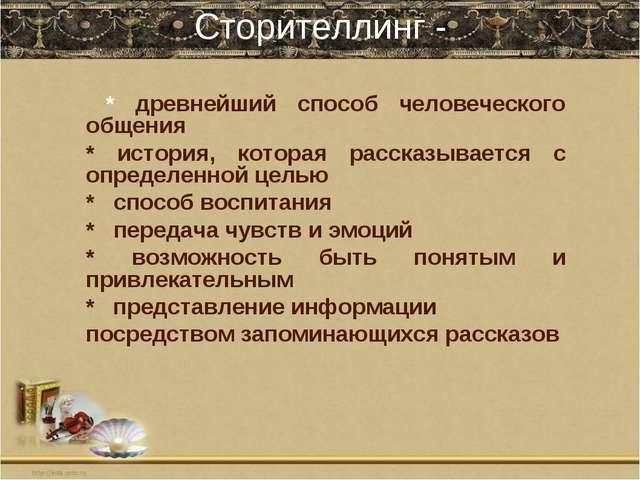 Сторителлинг - * древнейший способ человеческого общения * история, которая р...