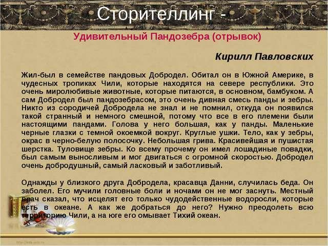 Сторителлинг - Удивительный Пандозебра (отрывок) Кирилл Павловских Жил-был в...