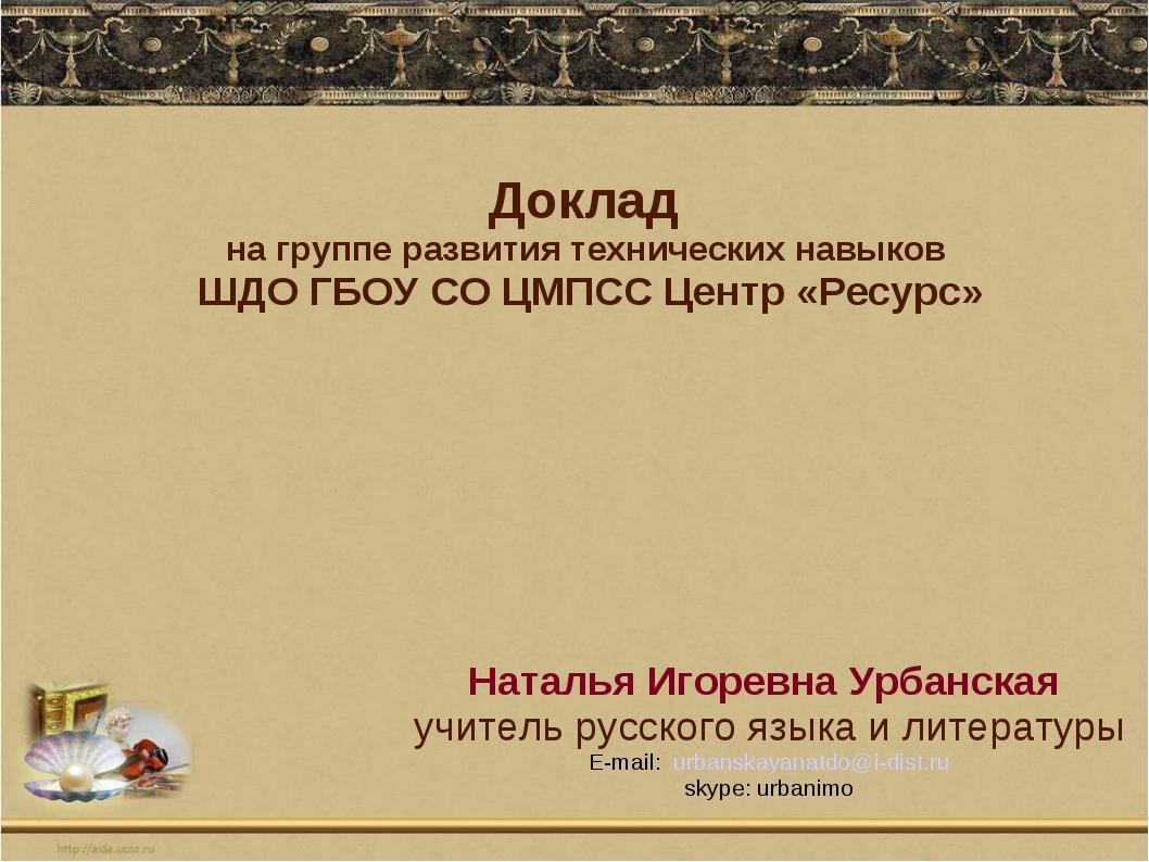 Доклад на группе развития технических навыков ШДО ГБОУ СО ЦМПСС Центр «Ресурс...