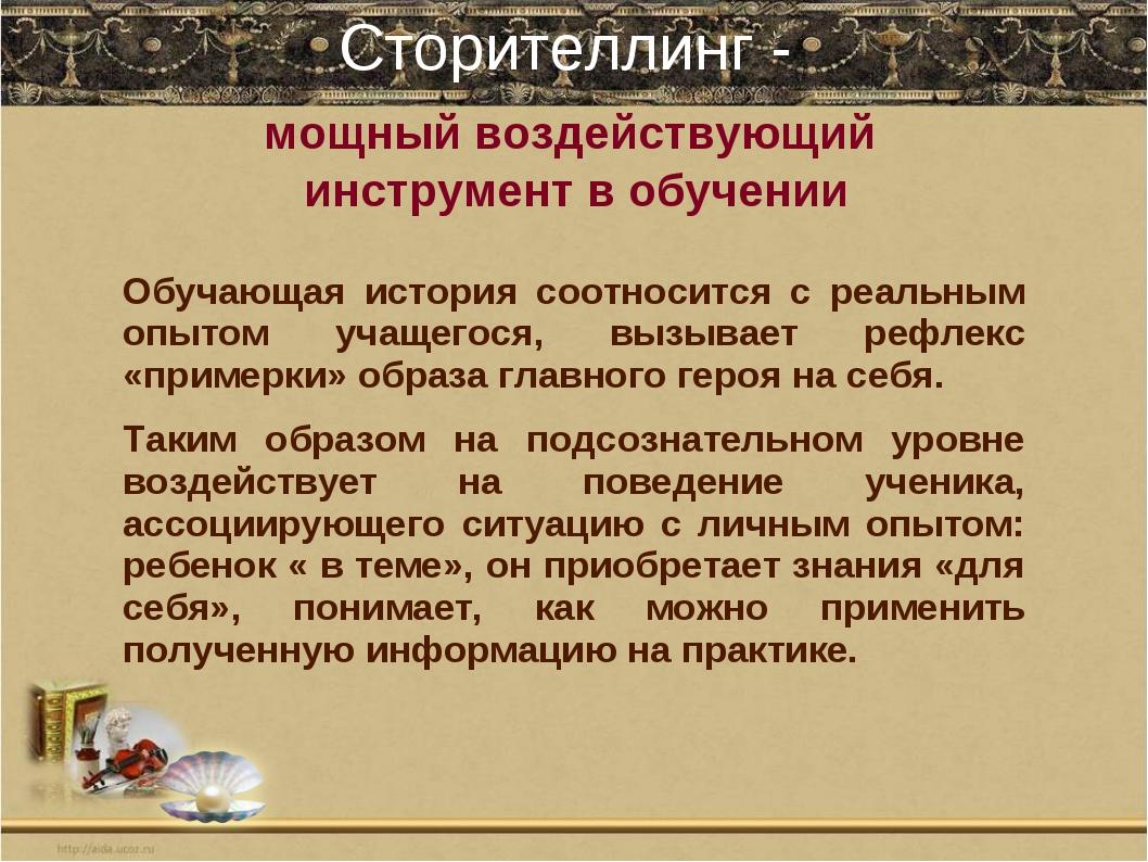 Сторителлинг - мощный воздействующий инструмент в обучении Обучающая история...