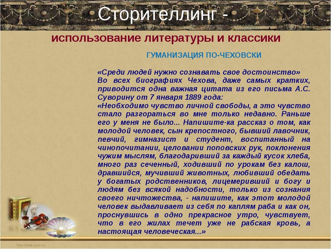 Сторителлинг - использование литературы и классики ГУМАНИЗАЦИЯ ПО-ЧЕХОВСКИ «С...