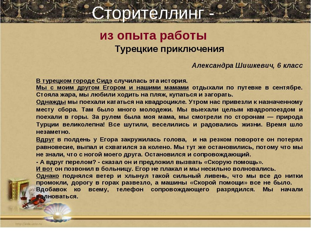 Сторителлинг - из опыта работы Турецкие приключения Александра Шишкевич, 6 кл...