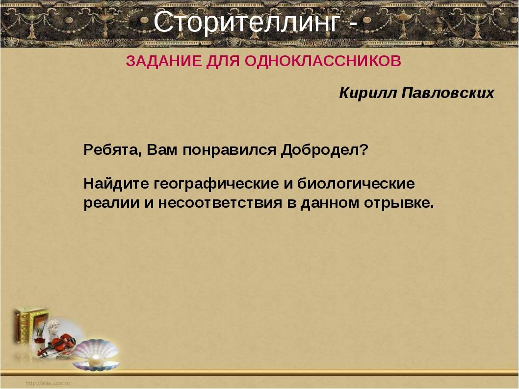 Сторителлинг - ЗАДАНИЕ ДЛЯ ОДНОКЛАССНИКОВ Кирилл Павловских Ребята, Вам понра...