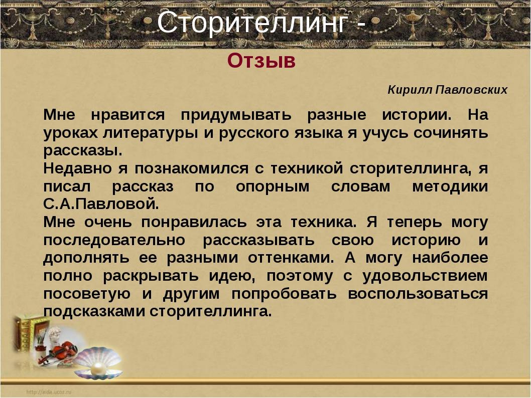 Сторителлинг - Отзыв Кирилл Павловских Мне нравится придумывать разные истори...