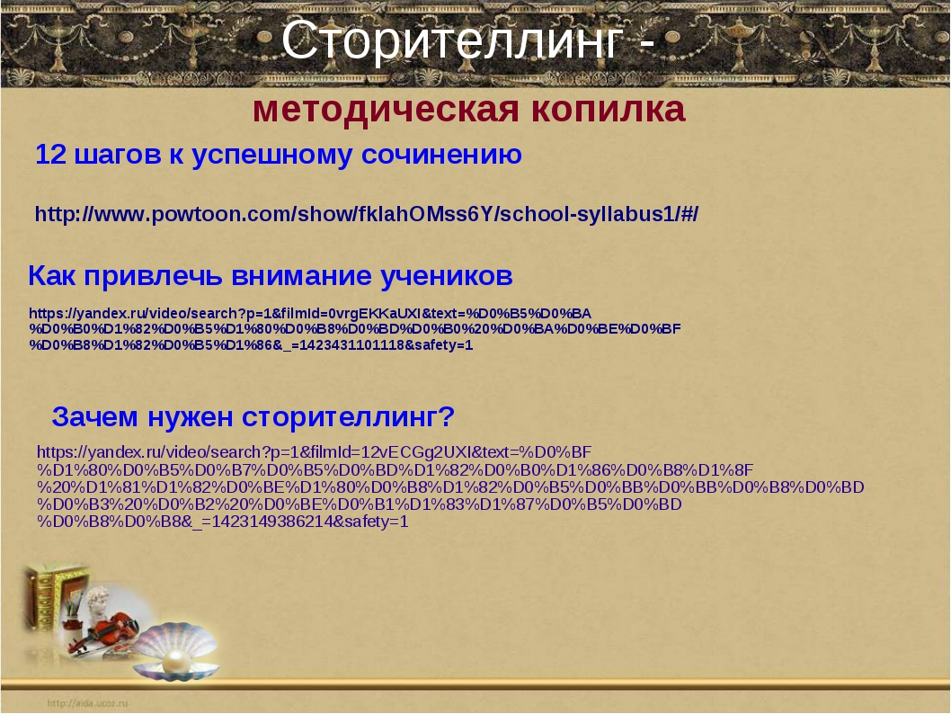 Сторителлинг - методическая копилка 12 шагов к успешному сочинению http://www...