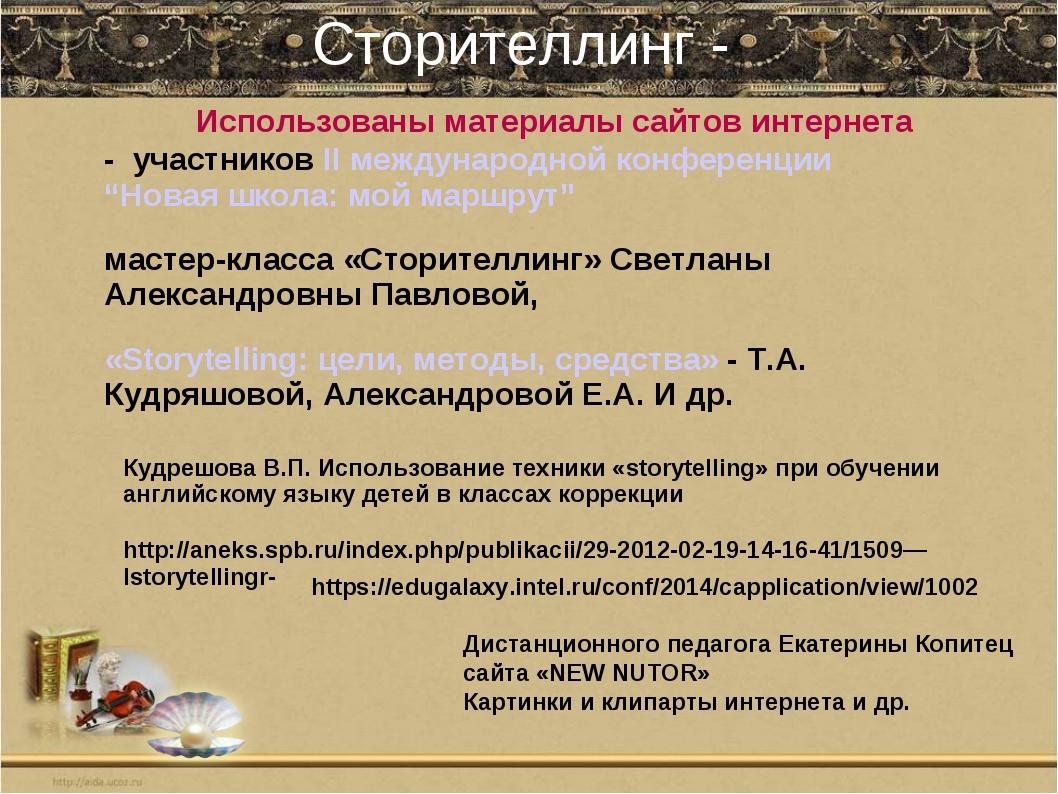Сторителлинг - Дистанционного педагога Екатерины Копитец сайта «NEW NUTOR» Ка...