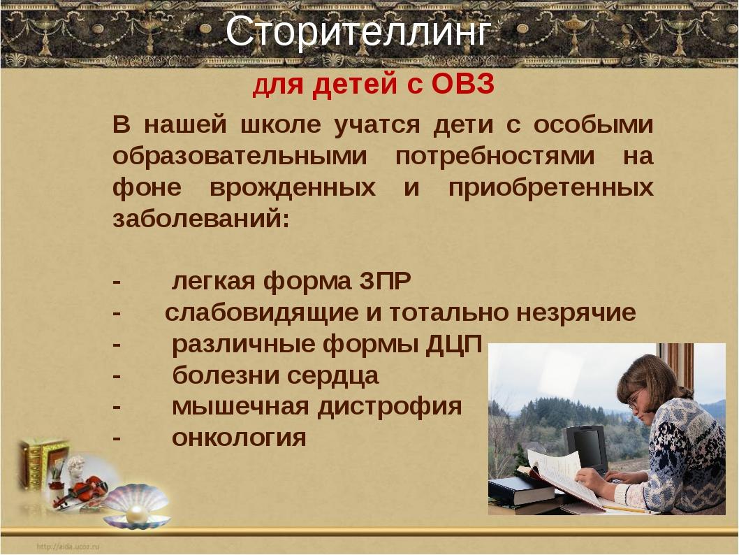 Сторителлинг Для детей с ОВЗ В нашей школе учатся дети с особыми образователь...