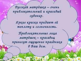 Русская матрёшка – очень привлекательный и красивый сувенир. Яркие краски при